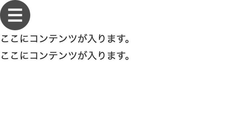 hide画面